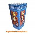 Коробочки для попкорна, V24, 0.7литра, джинсовая серия