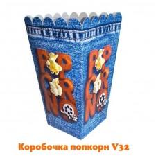 Коробочки для попкорна, V32, 1.0литр, джинсовая серия