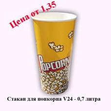 Стаканы для попкорна, Popcorn Bucket, V24,