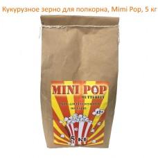 Кукурузное зерно для попкорна, Mini Pop, 5 кг