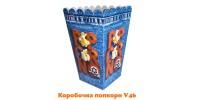 Коробочки для попкорна, V46, 1.5литра, джинсовая серия