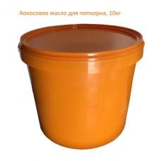Кокосовое масло для попкорна, 10кг, Украина