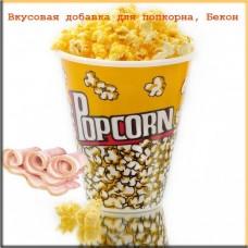 "Вкусовая добавка для попкорна, ""Бекон"" 1 кг"