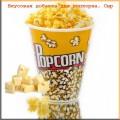 """Вкусовая добавка для попкорна, """"Сыр"""" 1кг"""